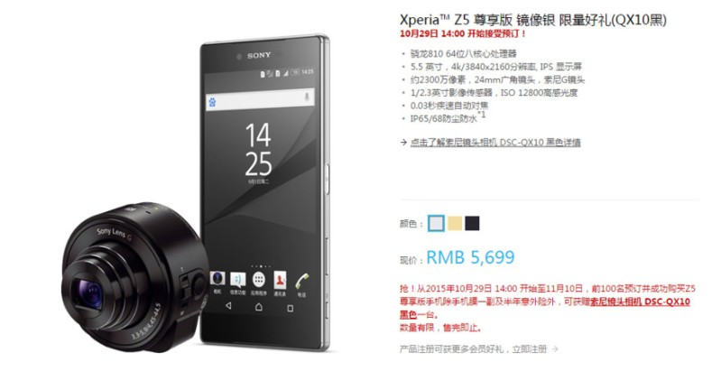 Wit's end? Domestic release Xperia Sony Z5 series new